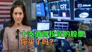股市大涨收复公投后部分失地 券商强推十支值得买入的股票