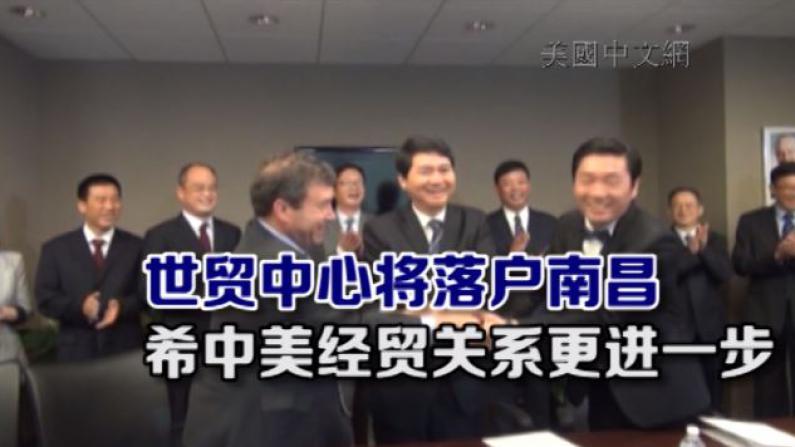 中国南昌将新建世贸中心 代表团纽约签署合作协议
