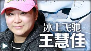 王慧佳:滑冰运动在中国开始普及