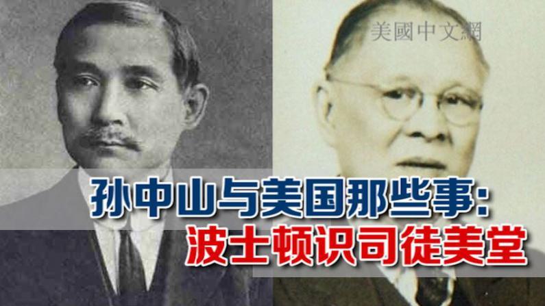 孙中山与美国的那些事:波士顿识传奇华人司徒美堂  抵押房产助起义是谁的主意?