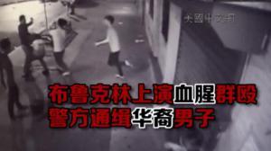 布鲁克林八大道凌晨爆血腥群殴 警方通缉一华男