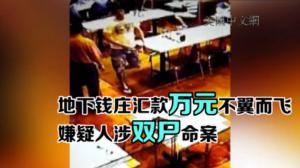 华女地下钱庄汇款被卷上万 骗子系2012年华埠双尸案嫌犯?