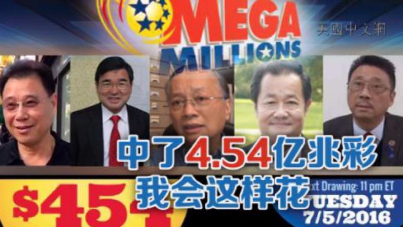 中了4.54亿兆彩,我会这样花!