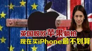 英国脱欧苹果意外躺枪 分析师:现在买iPhone最不值