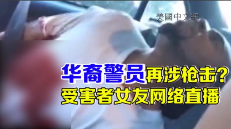 明尼苏达非裔男子遭警察枪击 涉事者疑为亚裔