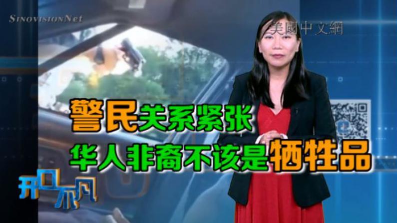 """开口不凡:震惊全美警察射杀非裔案 华人""""躺枪""""?"""