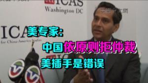 美专家:中国拒绝参与仲裁是依原则行事