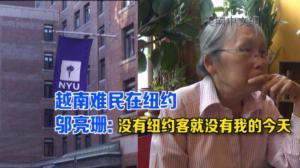 越南难民在纽约  邬亮珊:没有纽约客就没有我的今天