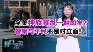 开口不凡:美国种族暴乱一触即发 华人何处安身立命?
