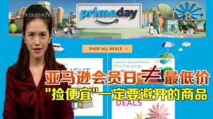 亚马逊会员日股价意外转跌 盘点不值得在亚马逊购买的商品