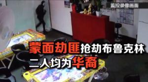 布鲁克林8大道娱乐中心遭持枪抢劫 蒙面劫匪系华裔