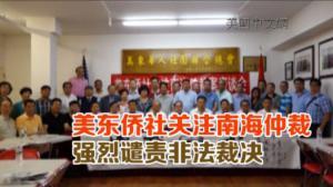 美东侨界谴责南海仲裁 吁美勿让南海问题影响美中关系