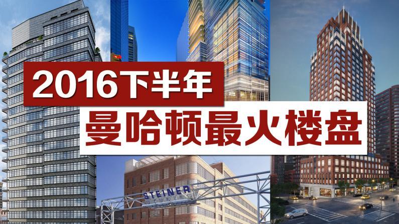 2016下半年纽约哪几栋新建Condo值得拥有?