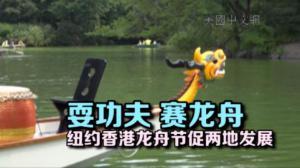 中央公园点睛预热  第26届纽约香港龙舟节8/6可乐娜公园上演