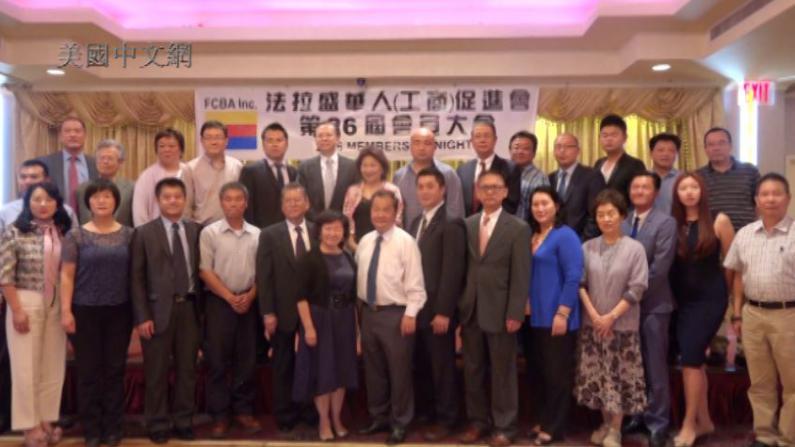 法拉盛华人工商促进会 举办第26届会员大会暨理事改选