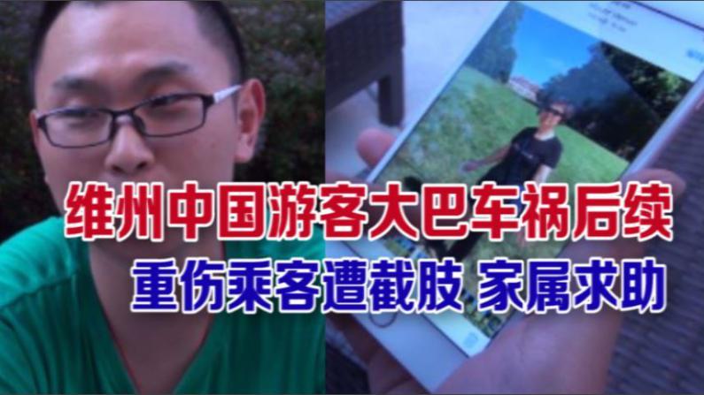 维州中国游客大巴车祸后续:重伤乘客惨遭截肢 家属回忆惨烈一刻
