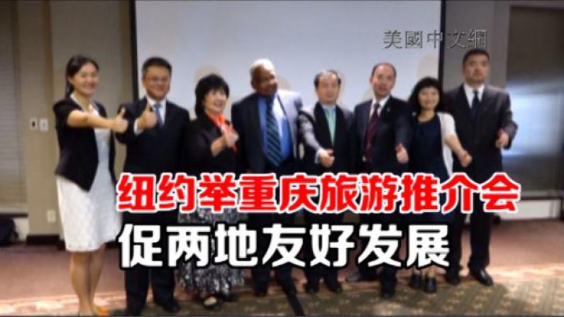 美赴中游客创5年新高  重庆市旅游局纽约举办推介会