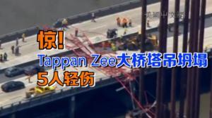 Tappan zee大桥塔吊坍塌 5人轻伤交通拥堵
