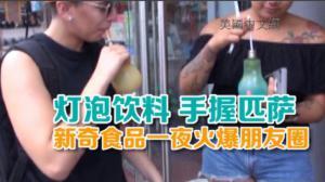 引入灯泡奶茶手握披萨  80后华裔小伙店铺纽约爆红