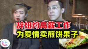 波士顿留学生中国城开煎饼果子小吃店