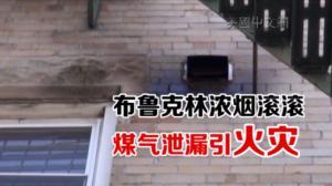 八大道华裔民宅煤气泄漏引发火灾 幸无人员伤亡