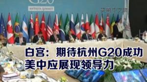 美方期待G20峰会取得成功  愿与中方共促全球经济良好发展