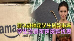 亚马逊联手富国银行锁定学生贷款市场 学生会员独享贷款优惠