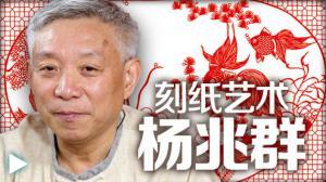杨兆群:发扬中国传统艺术