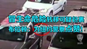 纽约男子与警方对峙6小时 疑似向警察投掷不明包裹
