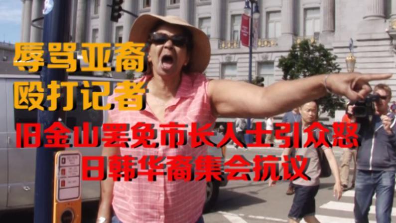 """旧金山罢免市长人士喊""""滚回亚洲"""" 日韩华裔民众集会声援李孟贤"""