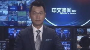 2016年07月21日中文晚间播报