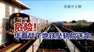 布鲁克林华裔孕妇地铁站晕倒坠轨 好心人抢救及时救两命