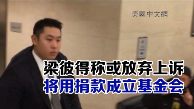梁彼得或放弃上诉 15万善款将设基金援遭遇不公华人