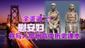 慰安妇将写入加州高中历史教材 旧金山将建全美大城市首座慰安妇纪念碑