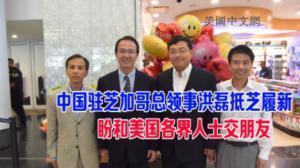 新任中国驻芝加哥总领事洪磊抵芝履新