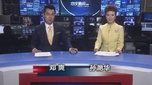 2016年07月22日中文晚间播报