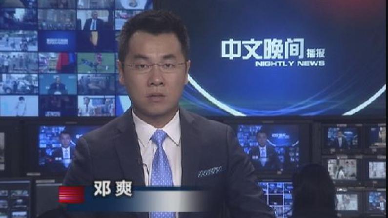 2016年07月23日中文晚间播报