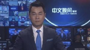 2016年07月24日中文晚间播报