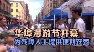 周末华埠漫游节盛大举行  民众顶酷暑热情参与