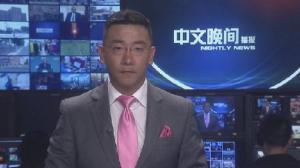 2016年07月25日中文晚间播报