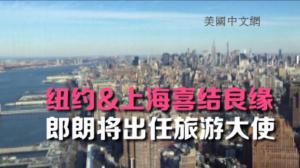 纽约市旅游局与上海建立伙伴关系  继微博之后即将推出官方微信公号