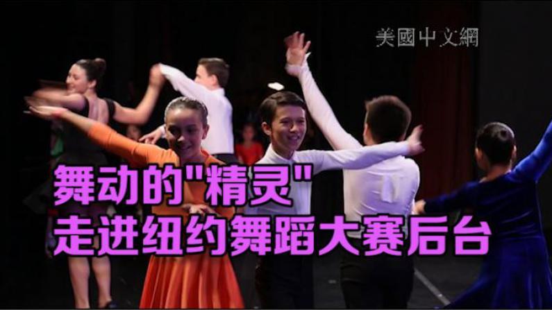 纽约2016舞蹈大赛第二场海选现场