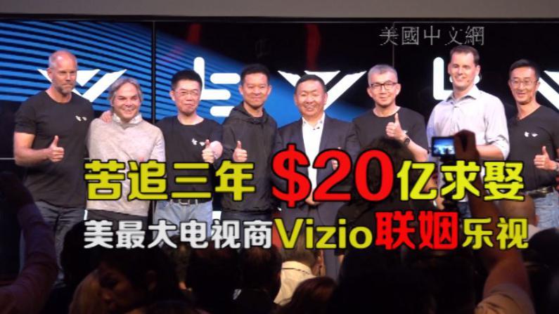 苦追三年20亿美元求娶 乐视收购美国最大电视生产商Vizio