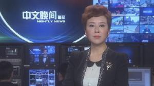 2016年07月26日中文晚间播报