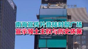 中国南海主题宣传片登陆时报广场  每天120次滚动播放