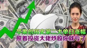 """无惧业绩下滑苹果股价升势迅猛 华尔街押注苹果""""超级周期"""""""