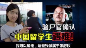 验尸官亲证伯克利失踪中国留学生遇难 遗骸已转交家人