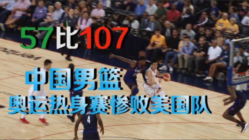 奥运热身再交手 中国男篮奥克兰惨败美国