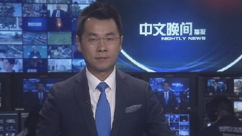 2016年07月27日中文晚间播报