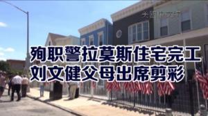 殉职警拉莫斯住宅翻新完工剪彩  刘文健父母遗孀到场